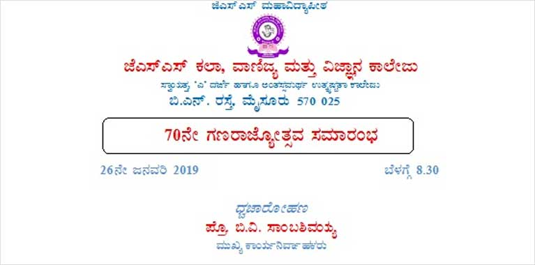 70th Republic Day Invitation Jss Mahavidyapeetha