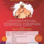 jssonline-rajendra-swamiji-105_Flyer_Kannada_Pg_01-rev