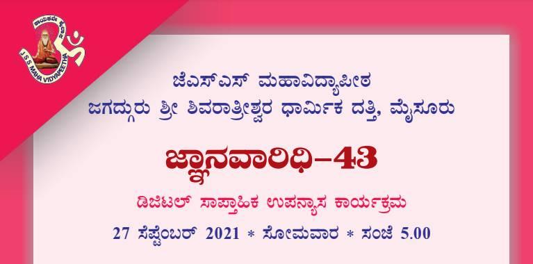 JSS Mahavidyapeetha - Beladingala Sangeetha 233 Invitation